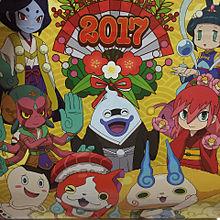 YW2017カレンダーの画像(カレンダー 妖怪ウォッチに関連した画像)