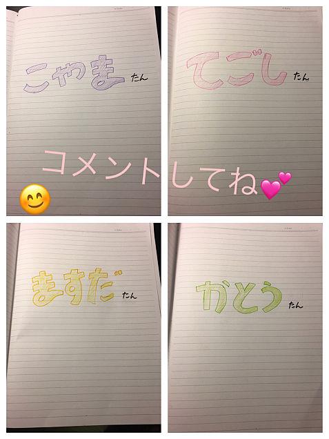 ♡とびっこノート♡の画像(プリ画像)