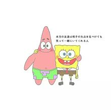 SpongeBob  友達の画像(ボブに関連した画像)