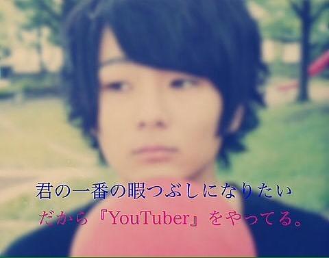 Youtuber の画像(プリ画像)