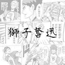 獅子奮迅 リクエストの画像(牛島若利/天童覚に関連した画像)