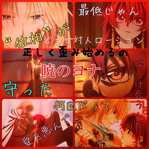 暁のヨナ×妄想感傷代償連盟の画像(プリ画像)