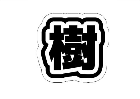 藤井直樹くんキンブレシート用の画像(プリ画像)