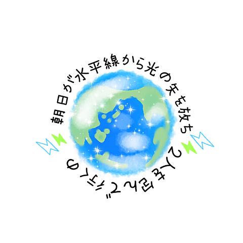 地球 瑠璃 歌詞 の 色