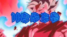 スーパーサイヤ人ブルーの画像(プリ画像)