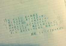 手書きの歌詞画の画像(プリ画像)