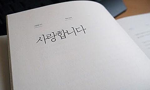 韓国語❤の画像 プリ画像
