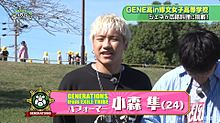 GENE高の画像(GENE高に関連した画像)