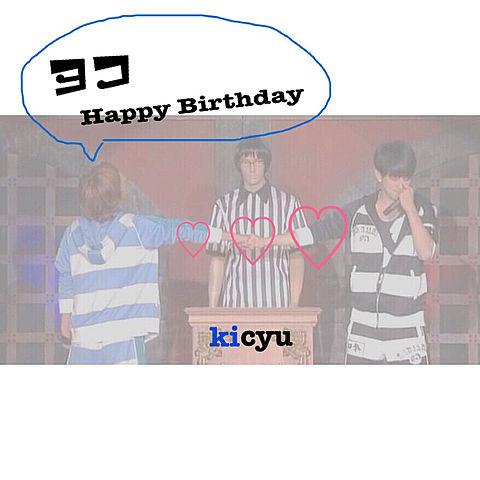 ちょっと早いけど!ヨコHappy Birthday♡の画像(プリ画像)