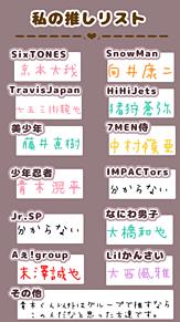 私の推しリストの画像(私の推しリストに関連した画像)