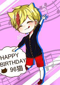 96ちゃん誕生日おめでとうです!の画像(96猫に関連した画像)