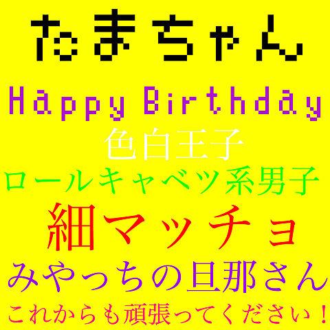 誕生日おめでとう♪の画像(プリ画像)