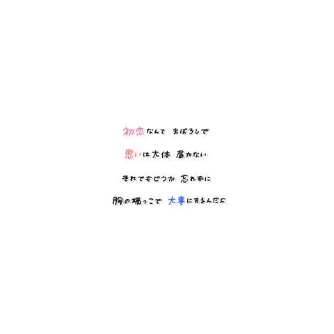 連没ごめん!!!の画像 プリ画像