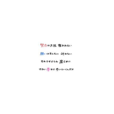 連没ごめん!!!の画像(プリ画像)