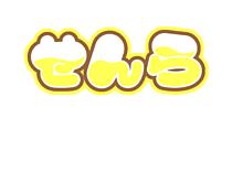 センラ うちわ文字の画像(mikeフォントミルクに関連した画像)