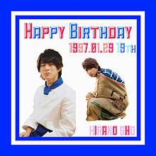 平野とシノは誕生日が一緒らしいよ(小声 プリ画像