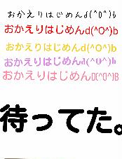 #おかえりはじめんの画像(プリ画像)