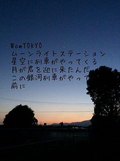 SEKAINOOWARIの画像(プリ画像)