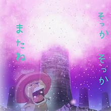 ワンピースチョッパー感動シーン   またねの画像(チョッパーに関連した画像)