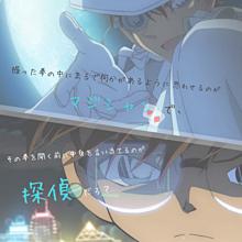 名探偵コナン  紺青の拳  加工の画像(名探偵コナンに関連した画像)