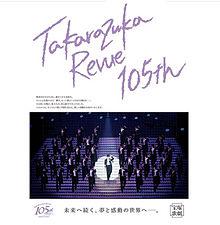 宝塚歌劇団  105thの画像(宝塚歌劇団に関連した画像)