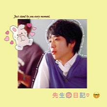 先生恋日記の画像(先生恋日記に関連した画像)