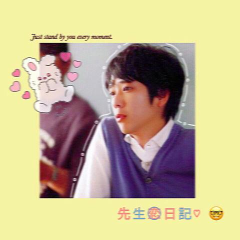 先生恋日記の画像 プリ画像