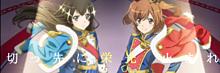 少女☆歌劇レヴュースタァライト -Star Divine-の画像(スタリラに関連した画像)
