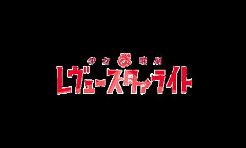 少女☆歌劇レヴュースタァライト ロゴ 透過の画像 プリ画像