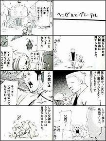 東京喰種 ヘンゼルとグレーテルの画像(プリ画像)