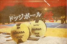 ドッジボールの画像(ドッジに関連した画像)