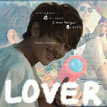 LOVERの画像(LOVERに関連した画像)