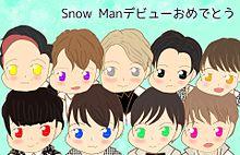 Snow Manデビューおめでとうの画像(おめでとうに関連した画像)