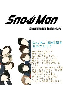 Snow Man結成8周年おめでとう!
