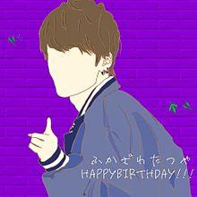 ふっかさん誕生日おめでとう!