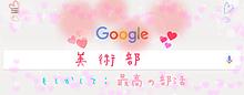 最高の部活美術部♥Google♥の画像(Googleに関連した画像)
