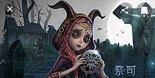 第5人格の画像(ホラーゲームに関連した画像)