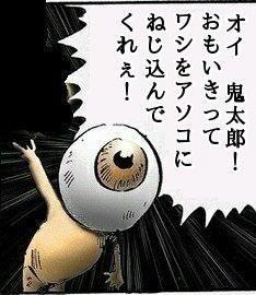 目玉おやじの画像 p1_6