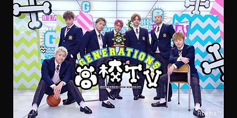 GENERATIONS 高校TVの画像 プリ画像