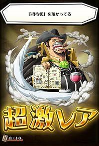 Treasure Cruise Jozu & Begeの画像(onepieceに関連した画像)
