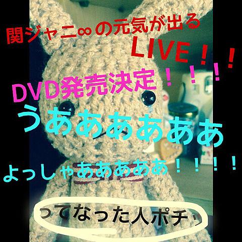 関ジャニ∞の元気が出るLIVE!!DVD発売決定!!の画像(プリ画像)