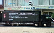 愛知県名古屋市のがんちゃんトラック♡の画像(愛知に関連した画像)