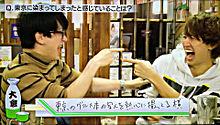 よこちょとたっちょんの画像(関ジャニ∞高画質に関連した画像)