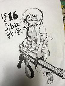 ぼくらの16bit戦争の画像(ぼくらの16bit戦争に関連した画像)
