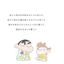 クレヨンしんちゃん♡の画像(ハート 背景 雲に関連した画像)
