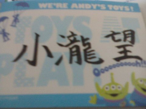 今年初めて書いた漢字だすの画像(プリ画像)