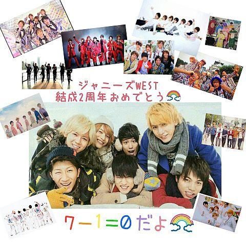 ジャニーズWEST結成2周年おめでとう!の画像(プリ画像)