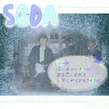sumika/ソーダの画像(プリ画像)