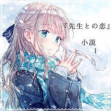 『先生との恋』(1)👀💗