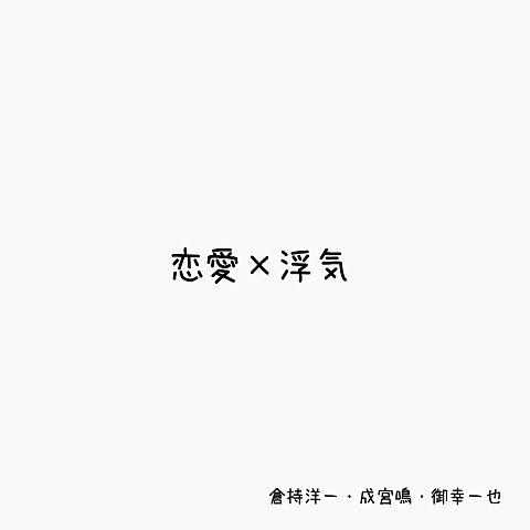 恋愛×浮気#1の画像(プリ画像)